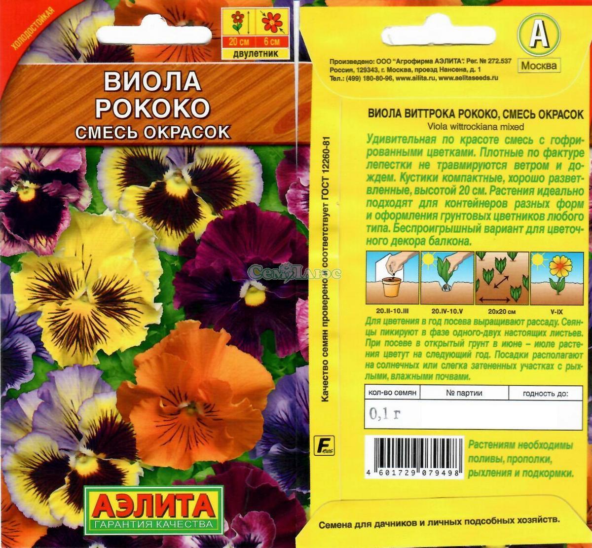 Растения для посадки под кустами роз: Энциклопедия