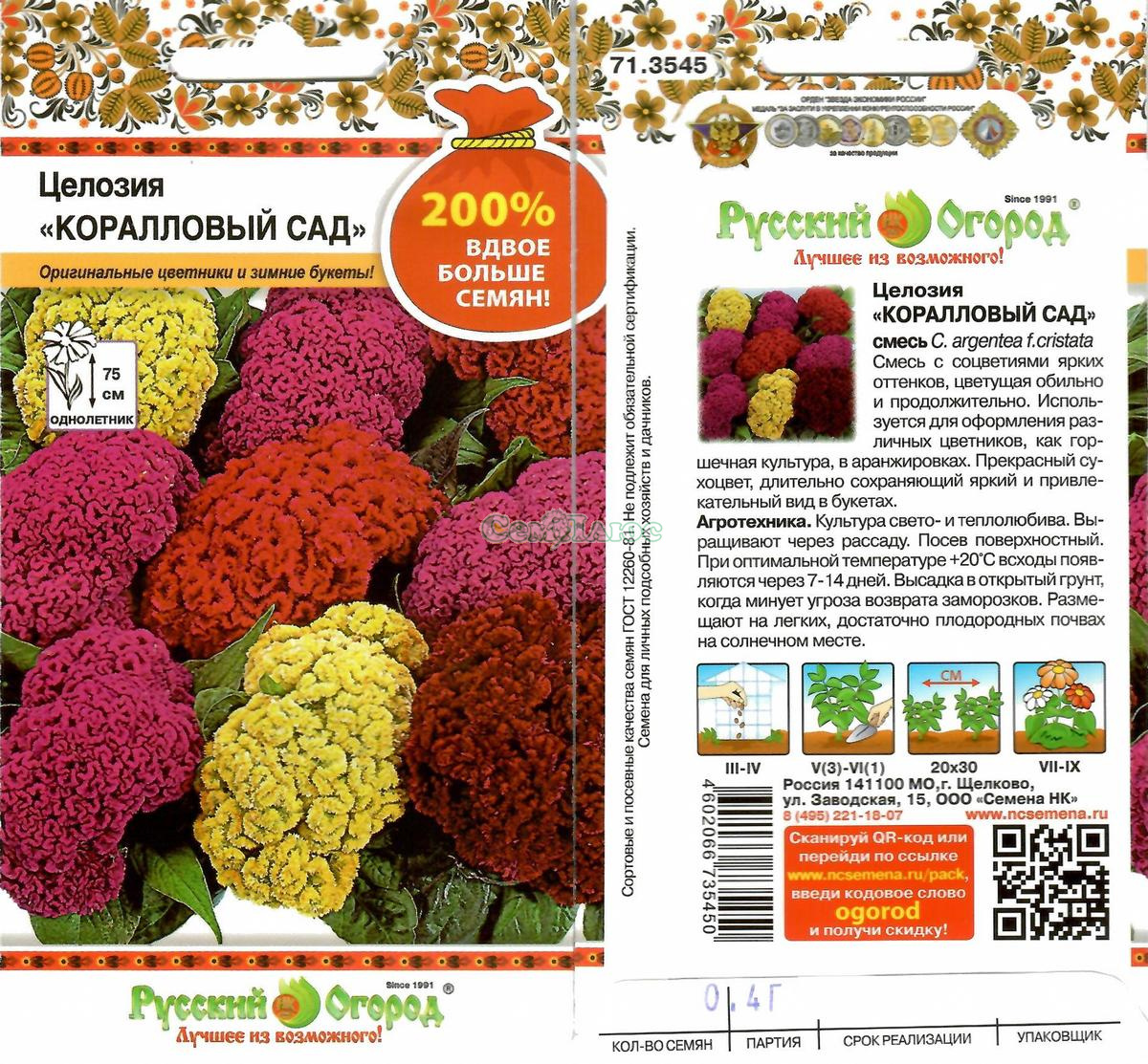 Цветы коралловый сад фото