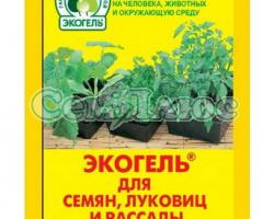Агрикола экогель для семян луковиц и рассады