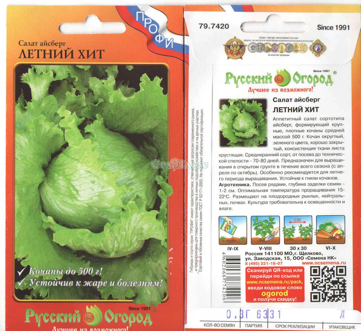 Айсберг салат выращивание дома 2