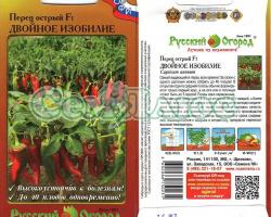 Выращивание перец острый двойное изобилие 46