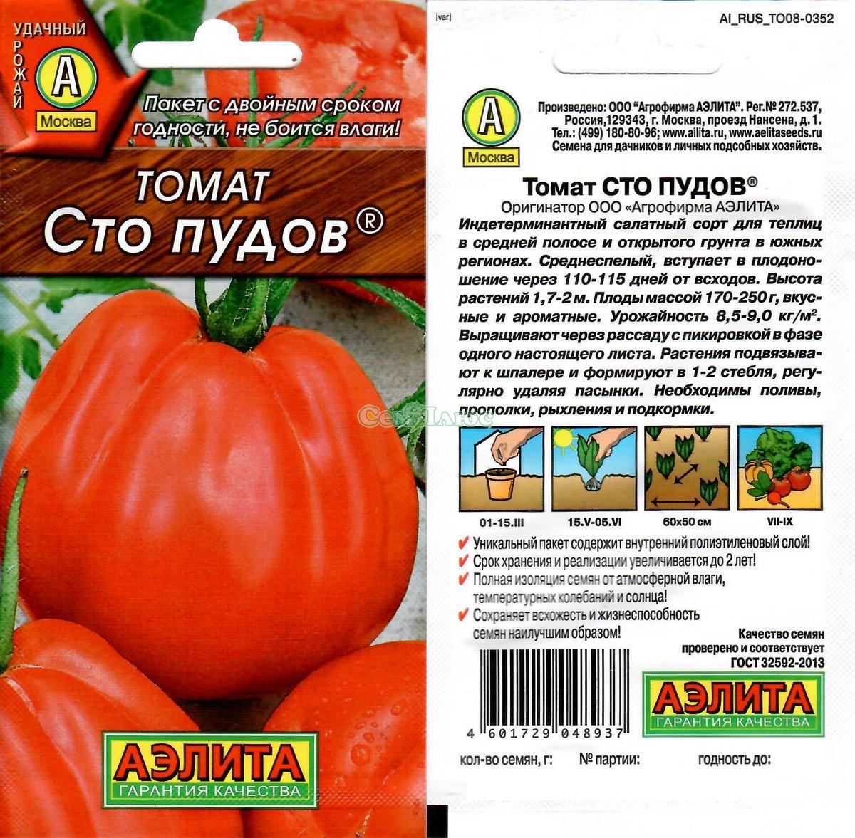 город томаты сто пудов отзывы с фото выбирайте