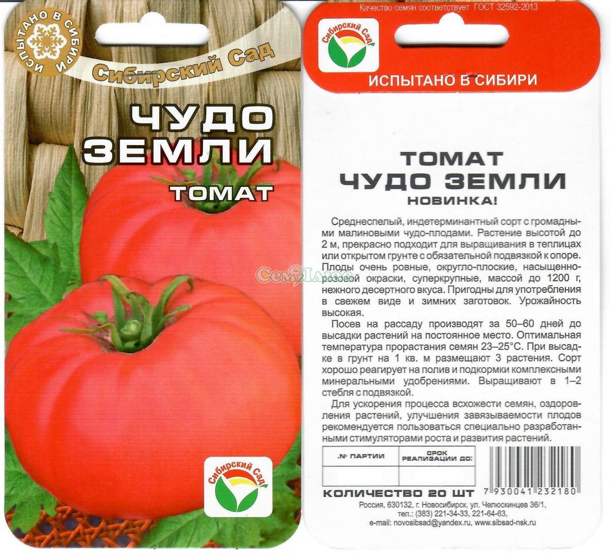 всех томат чудо земли описание сорта фото отзывы сети