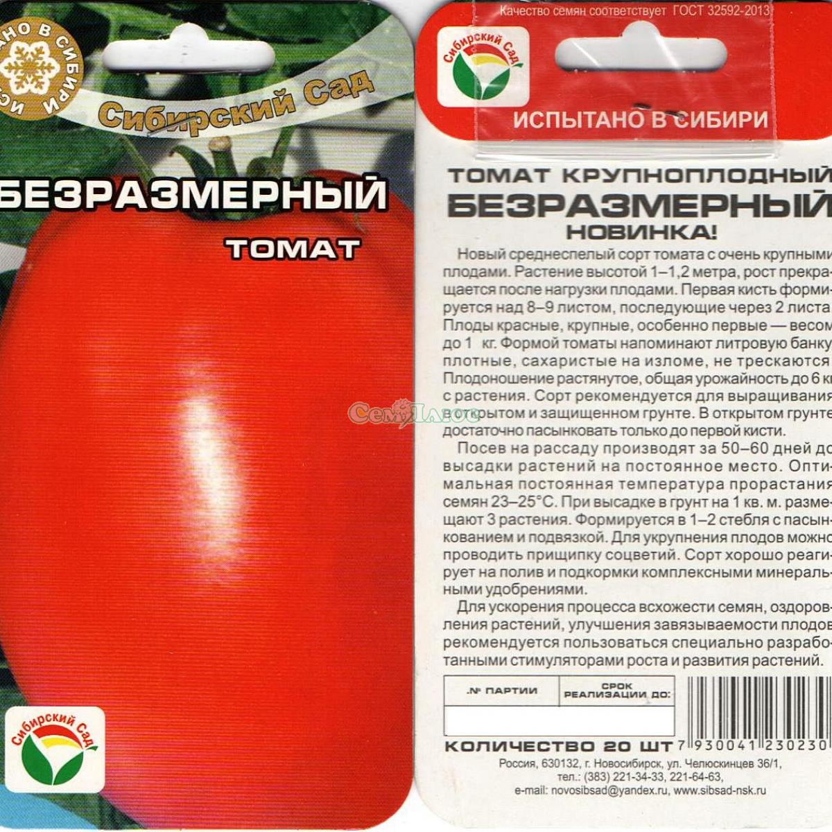 томат безразмерный отзывы и фото все